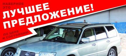 Продажа автомобилей в Бурятии