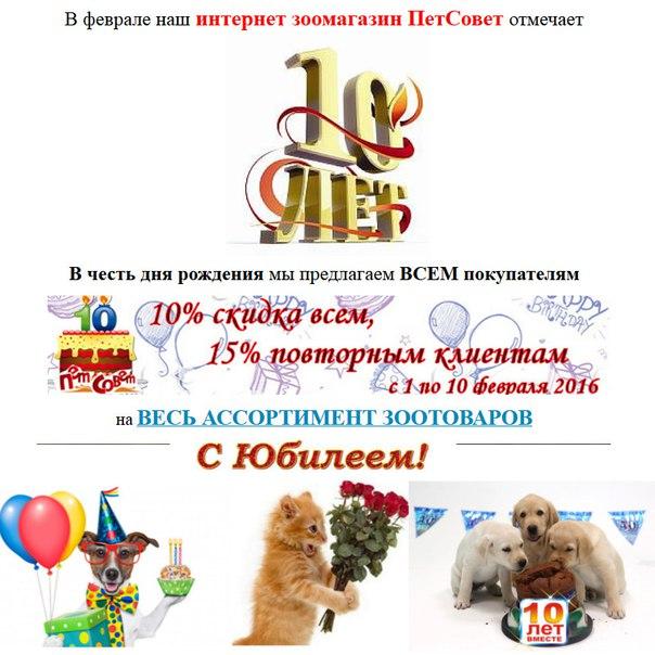 ПетСовет - интернет-зоомагазин, доставка заказов по всей России - Страница 5 UvrtvxjVOvc