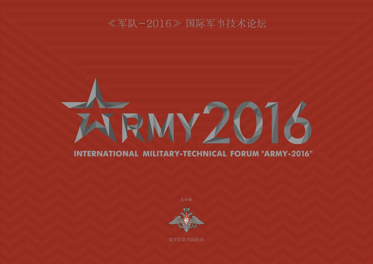 Выставка Армия 2016 | Ассоциация предпринимателей Китая
