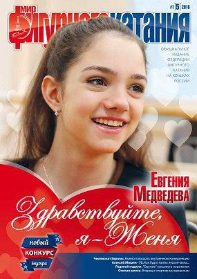 Евгения Медведева - Страница 38 DLAKkW_xiHs