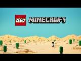 LEGO Minecraft 21121 Пустынная станция