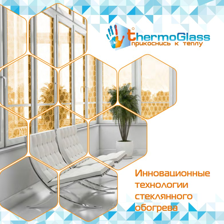 Термо Глас / thermo glass