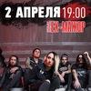 LOUNA в Ставрополе!! 2 апреля '16