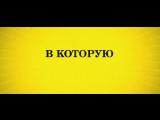 Рок на Востоке / Rock the Kasbah (2015) - Русский  Трейлер