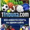 Спортивный портал 1tribuna. Новости спорта: фото