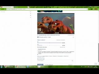 Результаты розыгрыша пригласительного билета на мультфильм «Хороший динозавр» (05.12.2015)