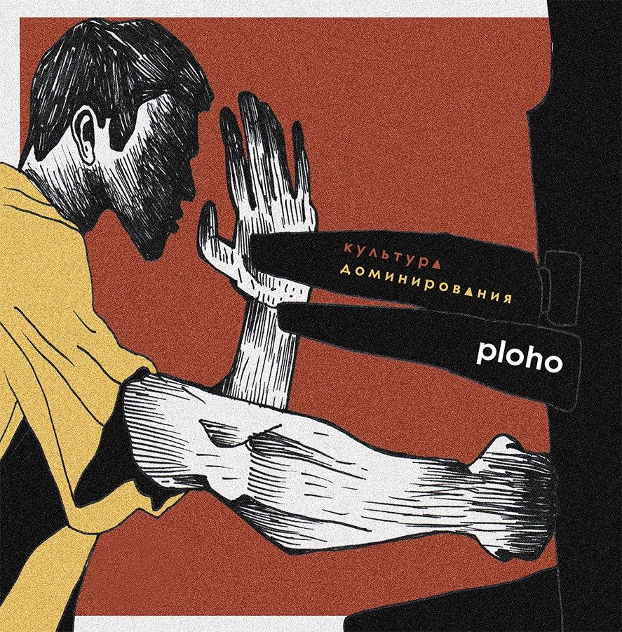 Группа Ploho новый альбом «Культура Доминирования»