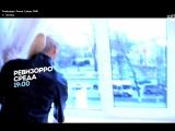 Псковский выпуск «Ревизорро» выйдет в эфир сегодня в 19:00 на телеканале «Пятница»