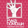 Рука Помощи Благотворительная организация Омск