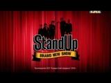 Stand Up - 4 сезон (1 выпуск) эфир от 28.02.2016