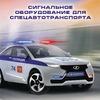 СГУ Спецсигналы Проблесковые Маяки VIP-сигналы