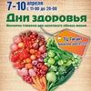 ДНИ ЗДОРОВЬЯ В ГИГАНТЕ с 7 по 10 апреля