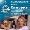 Православные книги Благовест