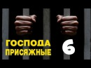 Господа присяжные 6 серия