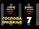 Господа присяжные 7 серия