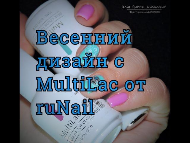 Весенний дизайн с MultiLac от ruNail