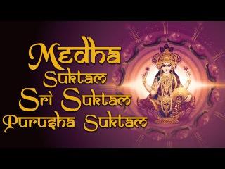 Powerful Mantra - Medha Suktam - Sri Suktam - Purusha Suktam - by Uma Mohan