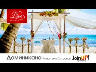 Романтическое путешествие в Доминикану