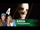 Анка с Молдаванки Серия 4 2015