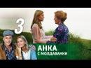 Анка с Молдаванки Серия 3 2015