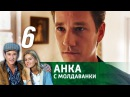 Анка с Молдаванки Серия 6 2015