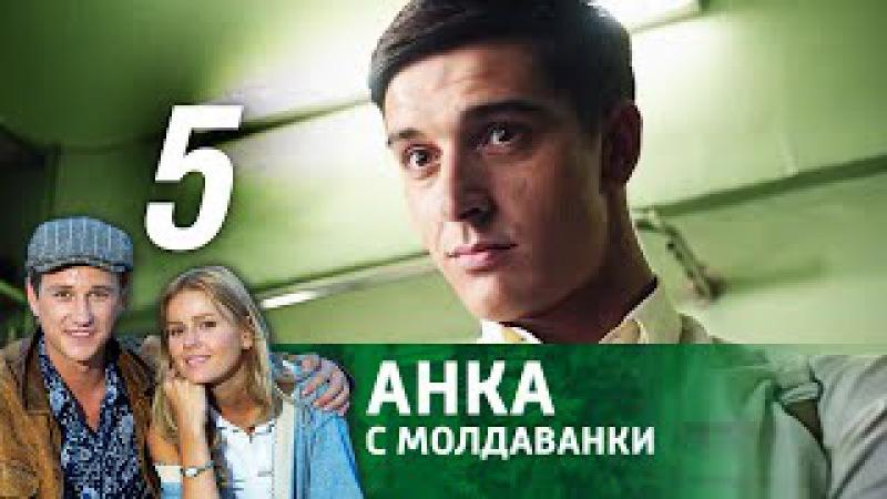 💖 Анка с Молдаванки - 🎬 Серия 5