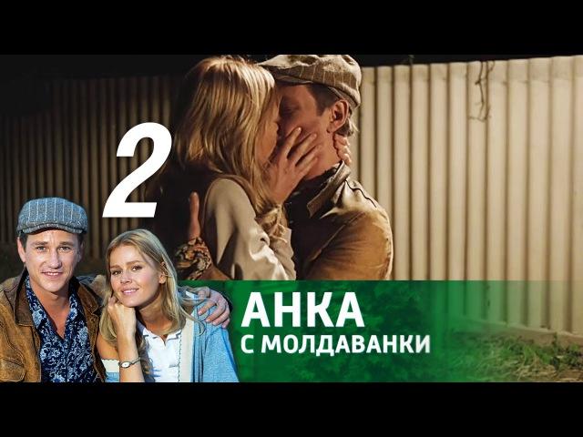 Анка с Молдаванки Серия 2 2015