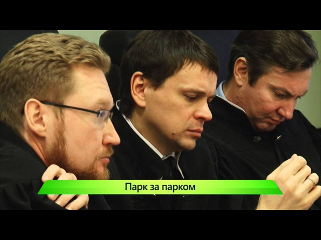 Решение суда по продаже части Парка Победы ИК Город 16 12 2015