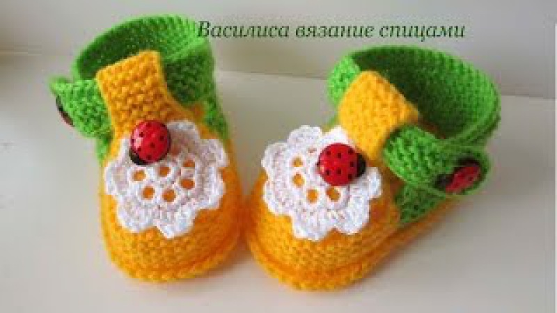 Пинетки летние спицами ромашка Василиса