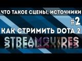 [StreamGuides] #2 Что такое сцены,источники, как стримить Dota 2