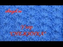▶️ Узор спицами СНЕЖИНКА Уроки вязания спицами для начинающих с Larisa Chmyh №17