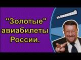 Евгений Сатановский &amp Елена Гришина