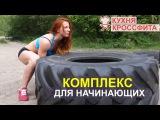 Кроссфит комплекс для начинающих и подготовленных атлетов / КУХНЯ КРОССФИТА