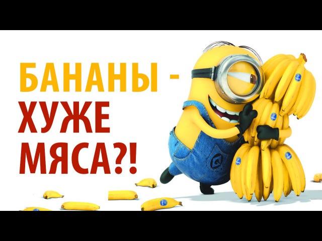 Бананы – хуже мяса!