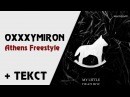 Oxxxymiron ft Loqiemean Athens Freestyle текст MLDB