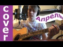 Апрель - Кино В.Цой кавер на гитаре