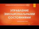 Вадим Лёвкин Управление эмоциональными состояниями