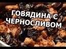 Говядина тушеная с черносливом Мясо очень отменное Рецепт прост