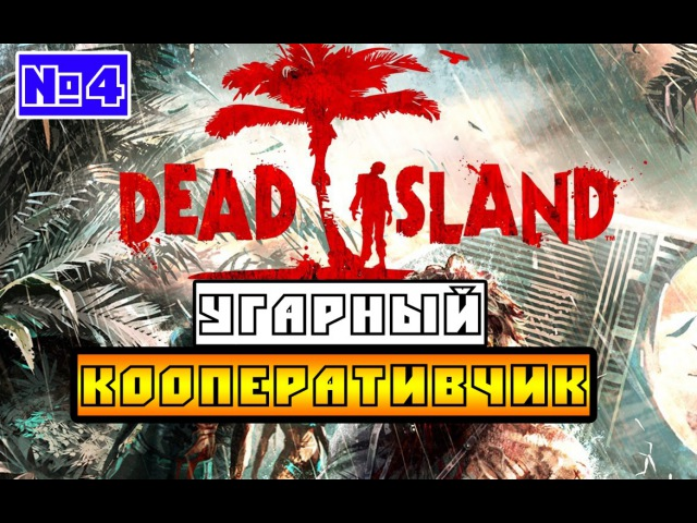 Dead Island - [УГАРНЫЙ КООПЕРАТИВЧИК] SnapeBraunDit 4