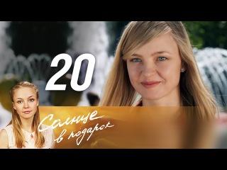 Солнце в подарок 20 серия (2016) HD 720p
