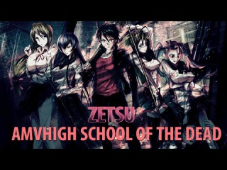 AMV on the anime  Highschool of the Dead / AMV по аниме
