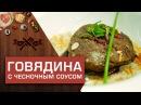 Филе из говядины с чесночным соусом [Мужская кулинария]