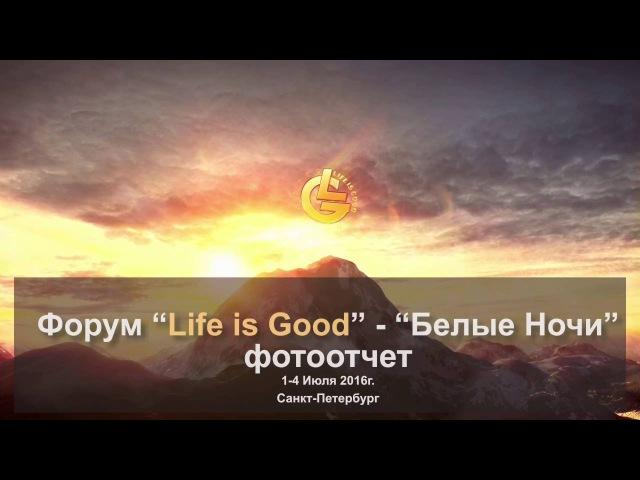 Большой фото отчет по Форуму Белые Ночи - Life is Good