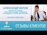 Александр Белов   Эксперт по стилю, автор обучающих тренингов по имиджу и стилю для мужчин