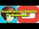 Создаю аватарку EeOneGuy в Майнкрафте