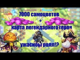 Битва Замков. Роллинг на 7000 самоцветов + карта героя
