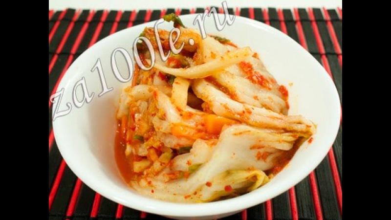 Кимчи по-южнокорейски (Kimchi) - Наталья Ким