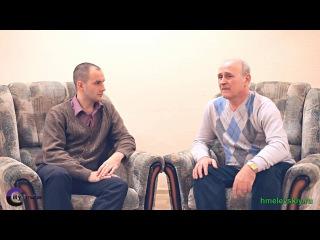 Консультация психотерапевта. Валерий Хмелевский - врач психотерапевт.