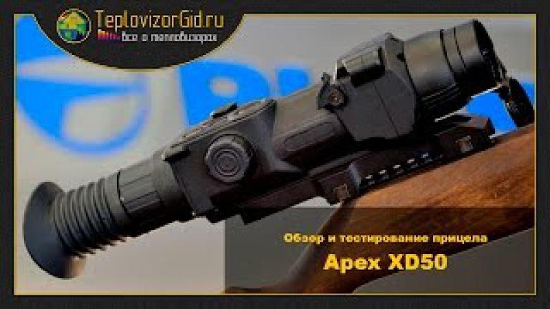 тестирование и обзор тепловизионного прицела PULSAR APEX XD50