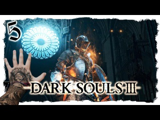(05) Dark Souls III - Серия полная боли и новых знакомств (18+)
